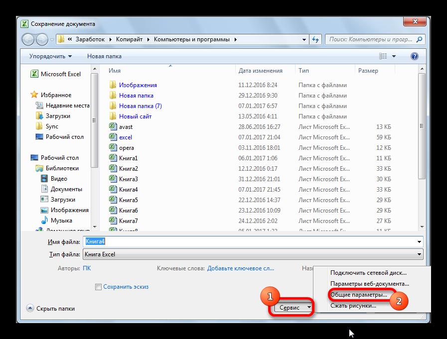 Perehod-v-obshhie-parametryi-v-prilozhenii-Microsoft-Excel.png