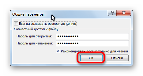 Ustanovka-paroley-v-prilozhenii-Microsoft-Excel.png