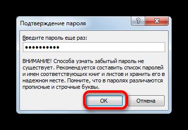 Podtverzhdenie-parolya-v-prilozhenii-Microsoft-Excel.png