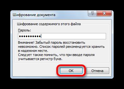 SHifrovanie-parolem-v-Microsoft-Excel.png
