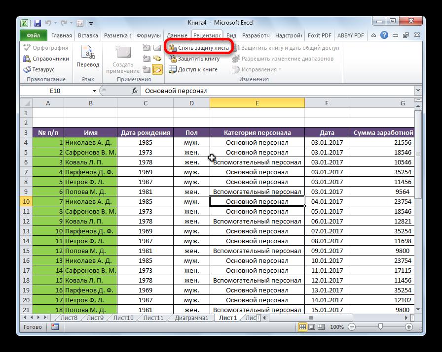 Snyatie-zashhityi-s-lista-v-prilozhenii-Microsoft-Excel.png