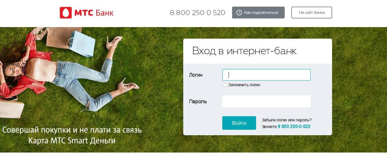 lichnyjj-kabinet-mts-banka_5d07fe061d065.jpeg