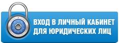 Knopka-dlya-yur-lits.jpg