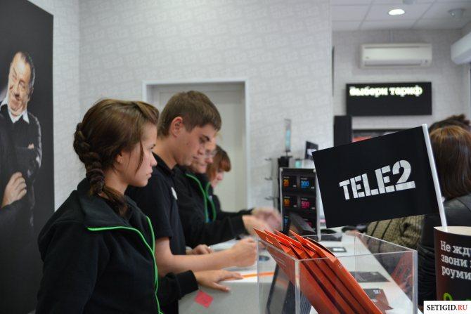konsultanty-ofisa-tele2.jpg