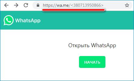 ssilka-na-watsapp-3.png