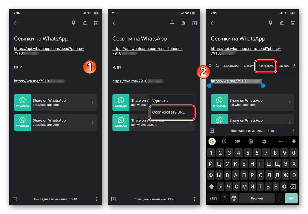whatsapp-kopirovanie-gotovoj-ssylki-na-chat-v-messendzhere-dlya-peredachi-drugim-polzovatelyam.png