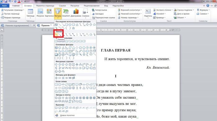 V-otkry-tom-dialogovom-okne-vy-biraem-liniyu-e1526474689421.jpg