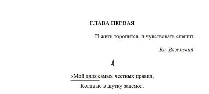 Ustanavlivaem-nachalo-cherty-tam-gde-e-to-neobhodimo-s-pomoshh-yu-levoj-knopki-my-shi-e1526474792796.jpg