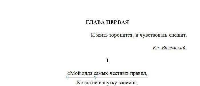 Protyagivaem-liniyu-do-kontsa-frazy-shvativ-levoj-knopkoj-my-shki-konets-linii-e1526475002676.jpg