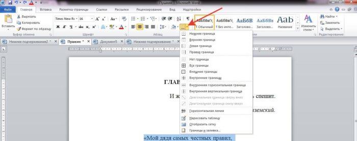 SHHelkaem-na-strelku-raspolozhennuyu-ryadom-s-ikonkoj-Granitsa--e1526489605668.jpg