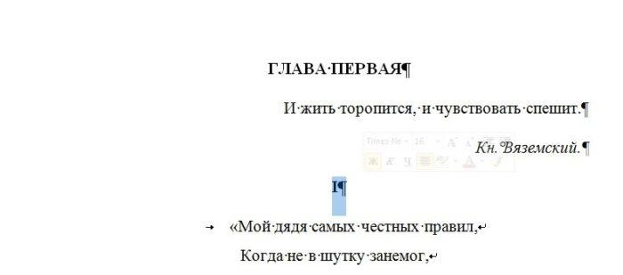 Vy-delyaem-my-sh-yu-znak-tabulyatsii-ili-probel-kotory-j-neobhodimo-podcherknut--e1526491728158.jpg