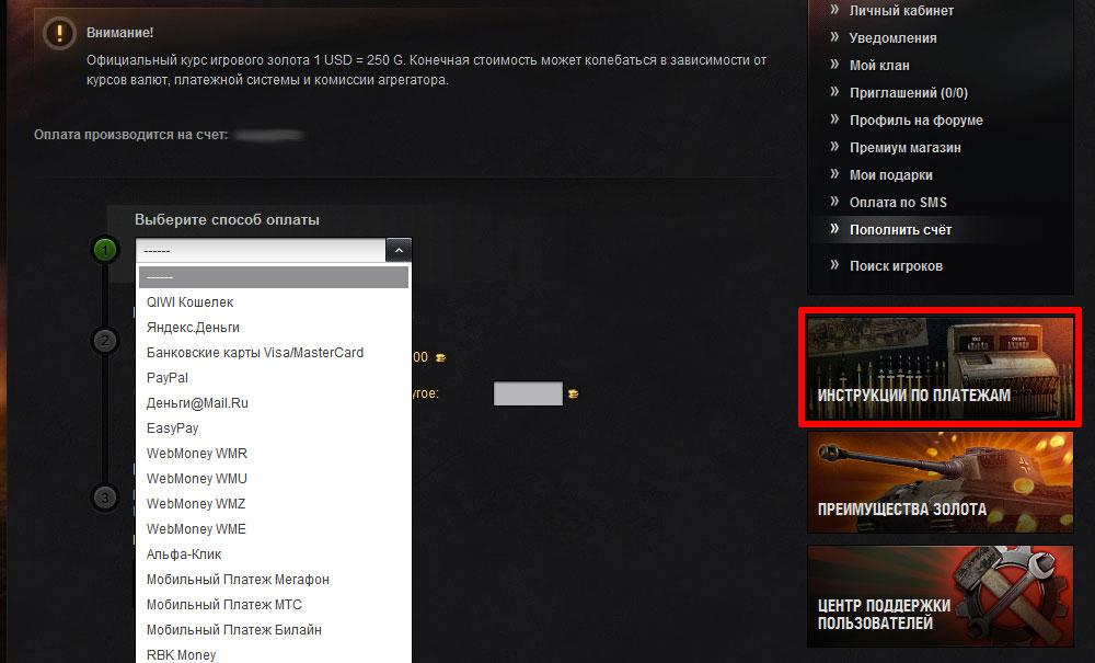 Lichnyy_kabinet_world_of_tanks_oficialnyy_sayt__vhod__registraci_1-13.jpg
