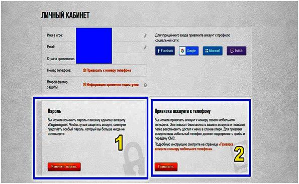 Lichnyy_kabinet_world_of_tanks_oficialnyy_sayt__vhod__registraci_1-11.jpg