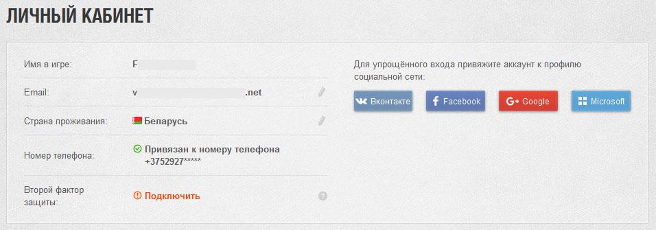 Lichnyy_kabinet_world_of_tanks_oficialnyy_sayt__vhod__registraci_1-10.jpg