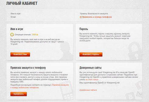 Lichnyy_kabinet_world_of_tanks_oficialnyy_sayt__vhod__registraci_1-3.jpg