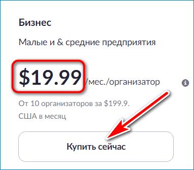 Paket-biznes-Zoom.png