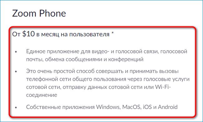 Telefon-Zoom.png