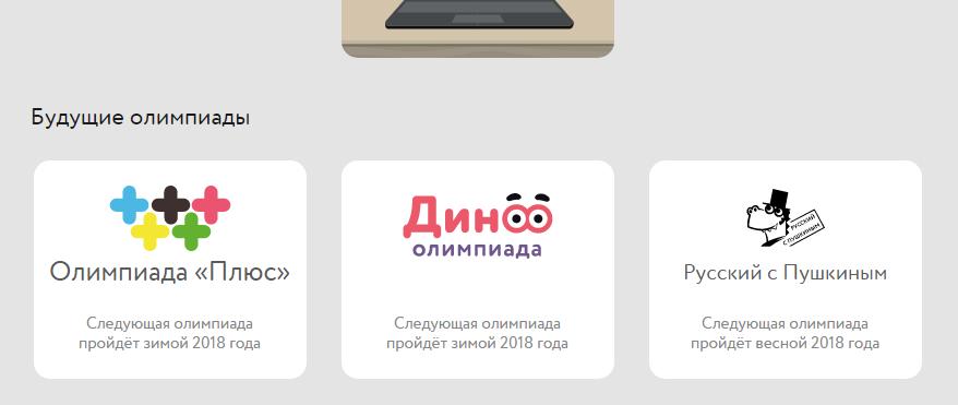 2-uchi-ru-olimpiada-russkiy-s-pushkinym.png