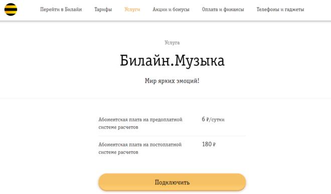 Usluga-ot-Beeline-660x387.png