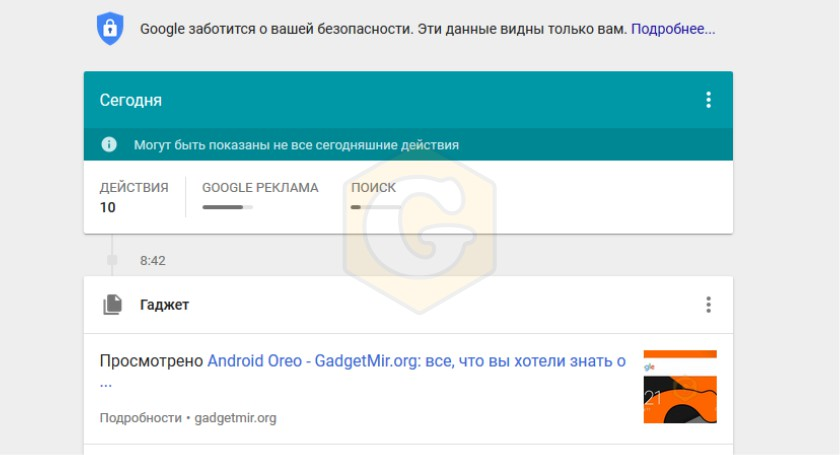 Kak-udalit-Google-istoriyu-i-danny-e-Instruktsiya_01.jpg
