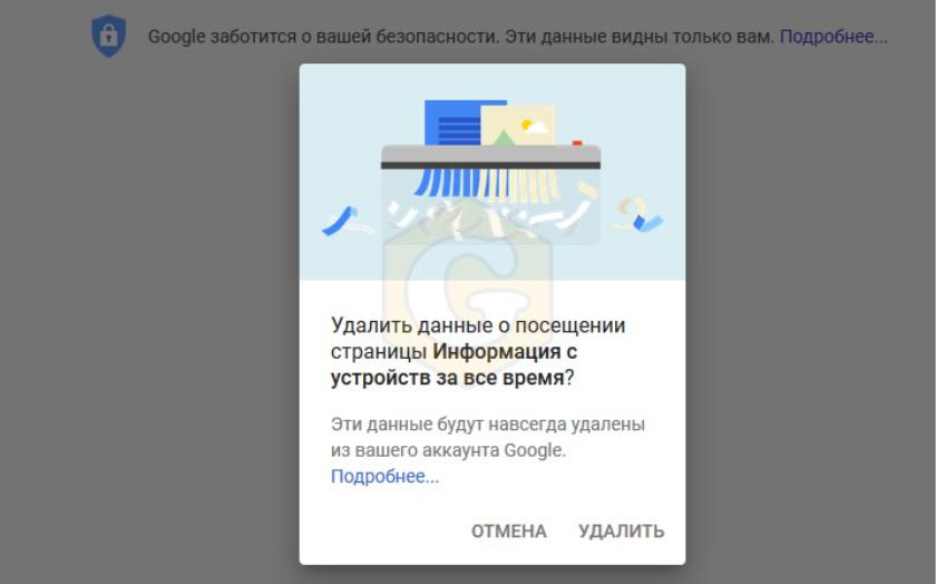 Kak-udalit-Google-istoriyu-i-danny-e-Instruktsiya_04.jpg