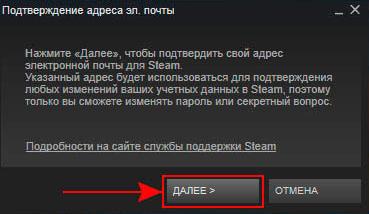 Informatsiya-o-podtverzhdenii-pochtyi-v-Steam.jpg