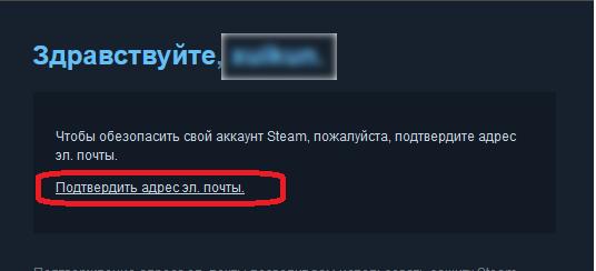 Pismo-so-ssyilkoy-podtverzhdeniya-adresa-pochtyi-Steam.png