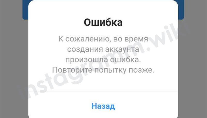 oshibka-registracii-pochemu.jpg