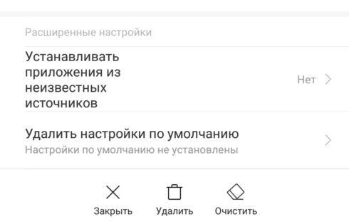 Vybiraem-Ochistit-490x315.jpg