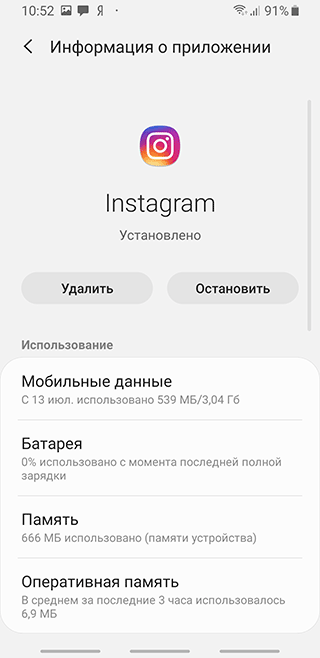 instagram_login_9.png