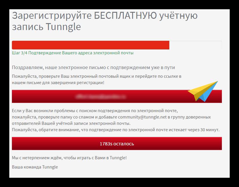 Podtverzhdenie-pochtyi-pri-registratsii-v-Tunngle.png
