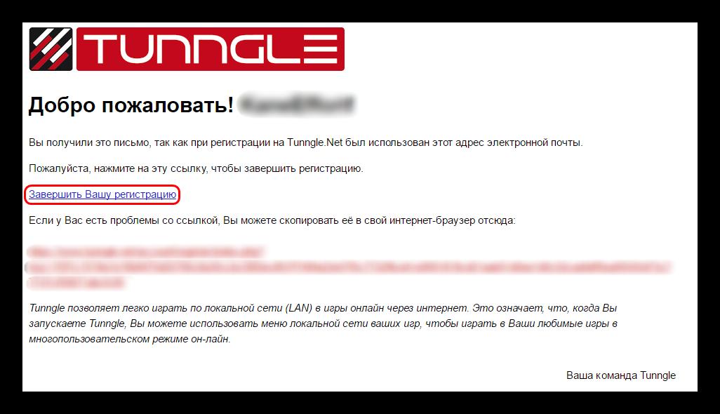 Pismo-podtverzhdeniya-pri-registratsii-v-Tunngle.png