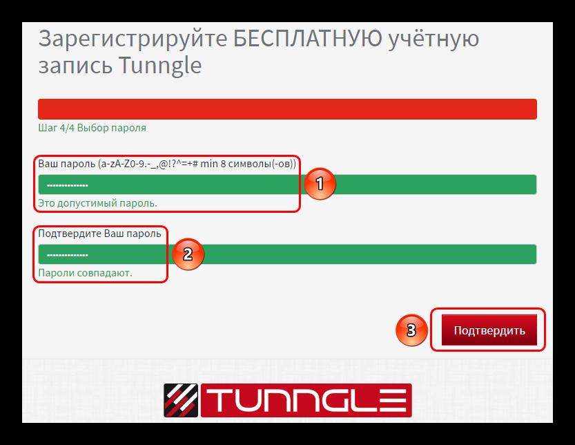 Sozdanie-parolya-pri-registratsii-v-Tunngle.png