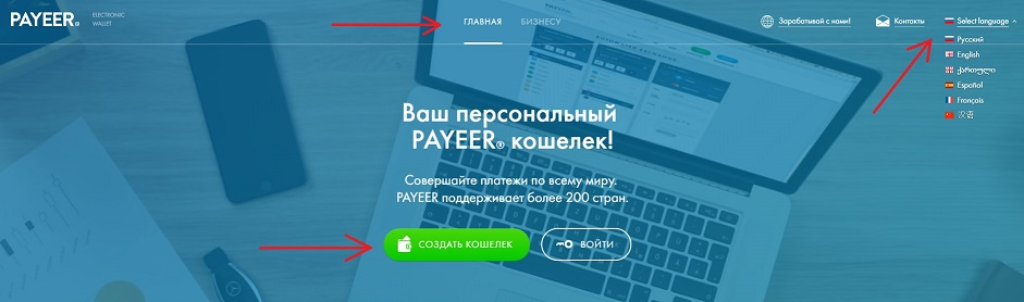 payeer_koshelek_registraciya_shag1.jpg