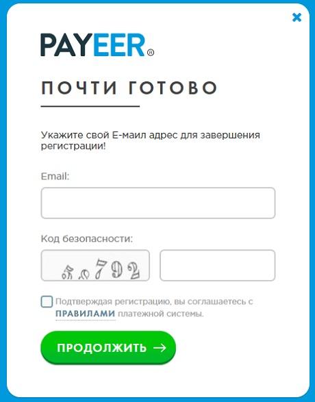 payeer_koshelek_registraciya_shag2.jpg