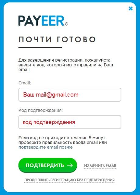 payeer_koshelek_registraciya_shag3.jpg