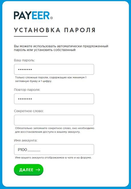 payeer_koshelek_registraciya_shag4.jpg