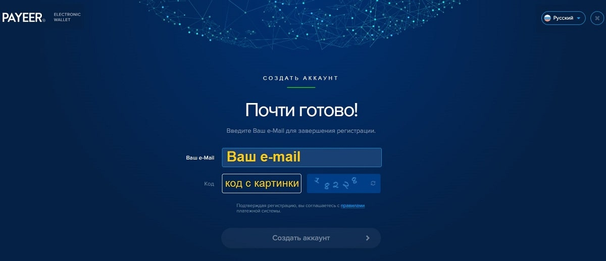 payeer_oficialnyy_sayt_-_registraciya-1.jpg