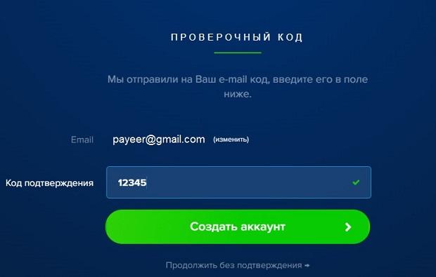 payer_registraciya_podtverzhdenie.jpg