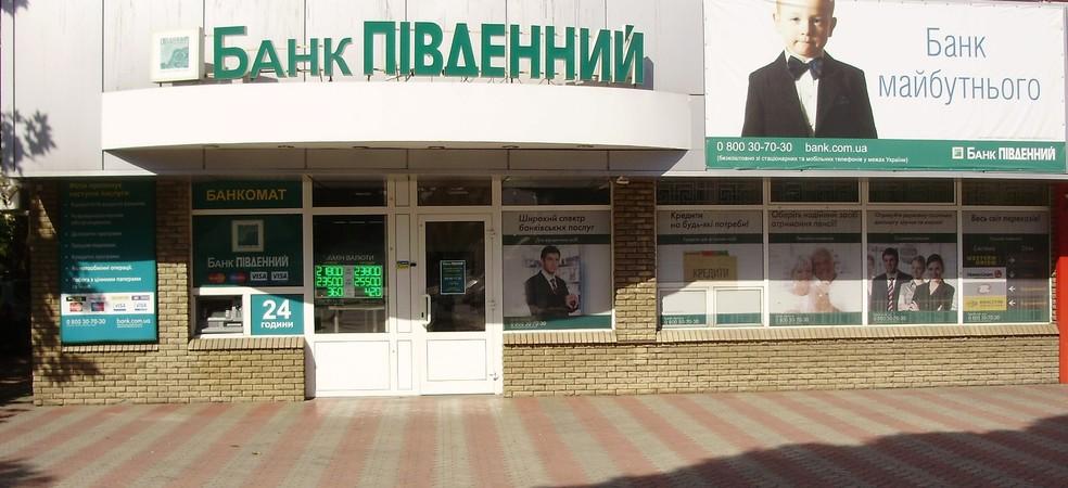 pivdennyy-bank.jpeg