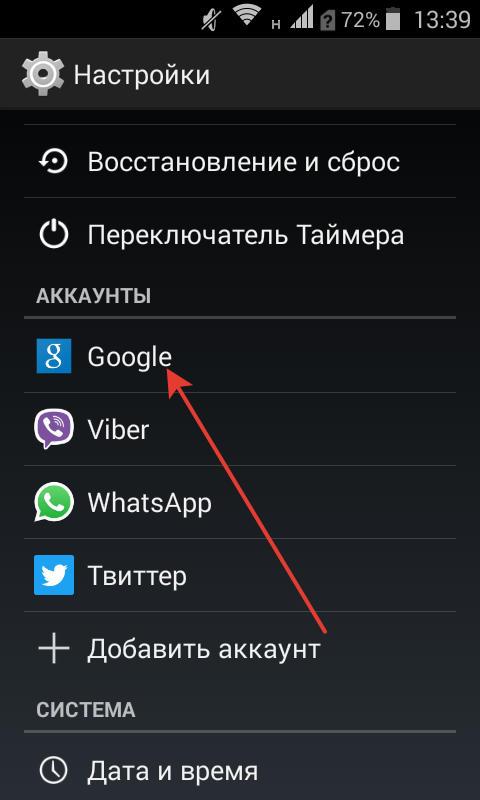vyibor-akkaunta-google.jpg