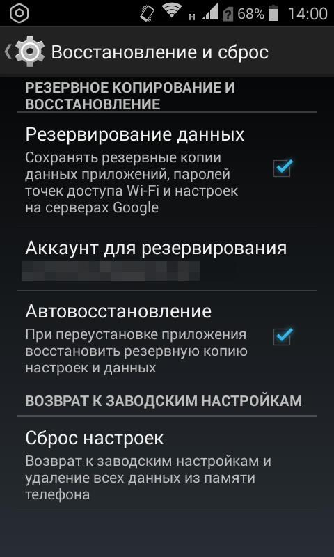 nastroyka-rezervirovaniya-dannyih-na-android.jpg