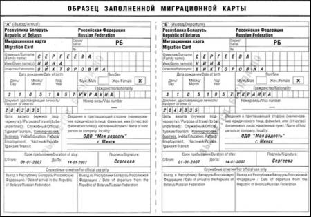 Migracionnay-karta-450x315.png