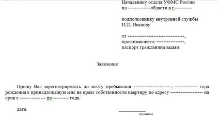 zayav-o-vrem-reg-sobstv1-450x241.jpg