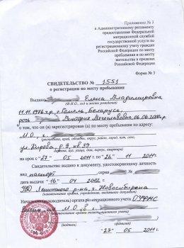 vremennay-registraciy-v-RF-1.jpg