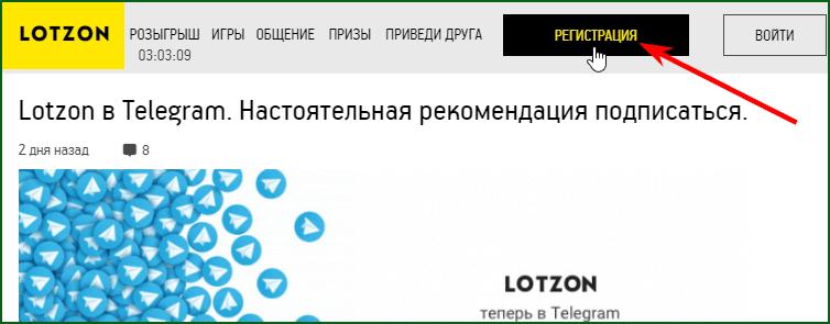 knopka-registratsii-na-lotzon.png