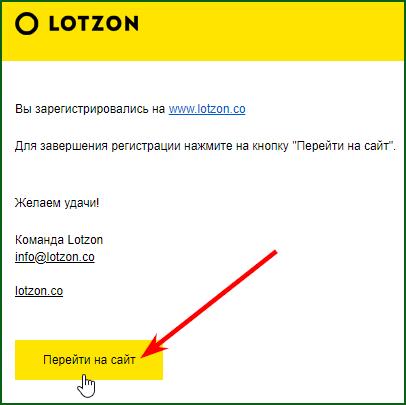 podtverzhdenie-zaversheniya-registratsii-v-loteree-lotzon.png