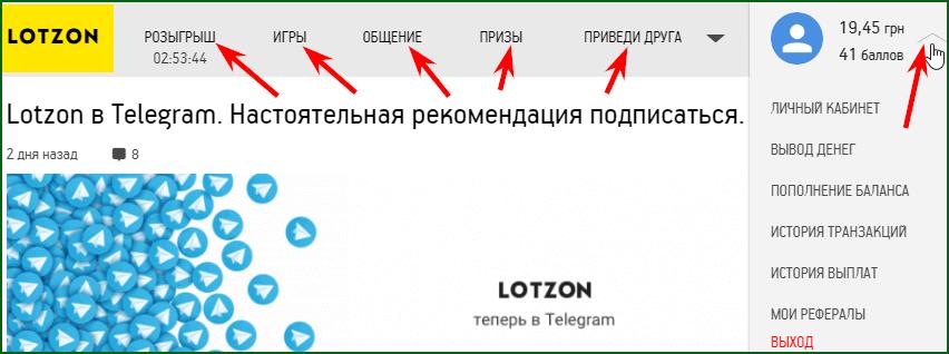 osnovnye-razdely-lichnogo-kabineta-besplatnoy-loterei-lotzon.png