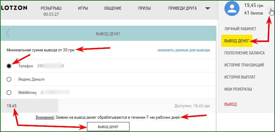 protsess-vyvoda-deneg-s-besplatnoy-loterei-lotzon.png
