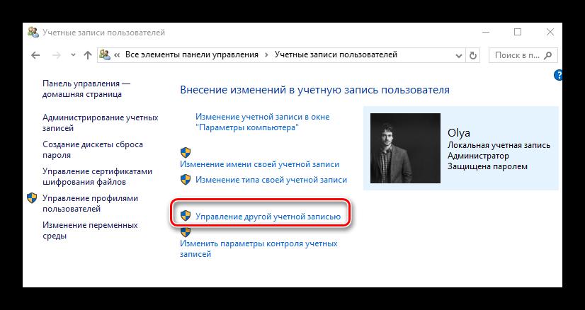 Upravlenie-drugoy-uchetnoy-zapisyu-v-Vindovs-10.png
